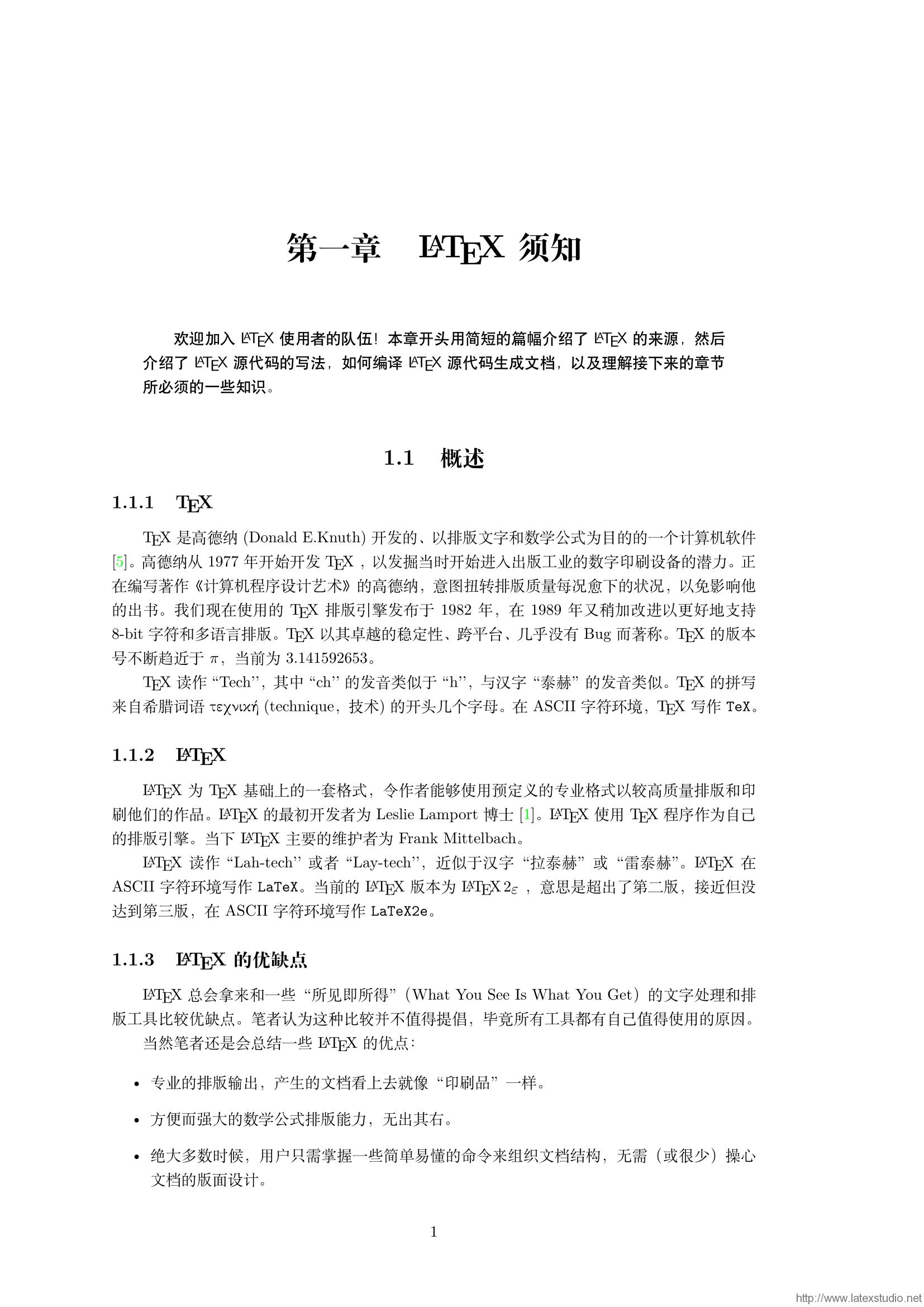 lshort-zh-cn-15