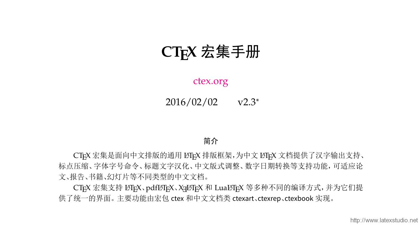 ctex-package
