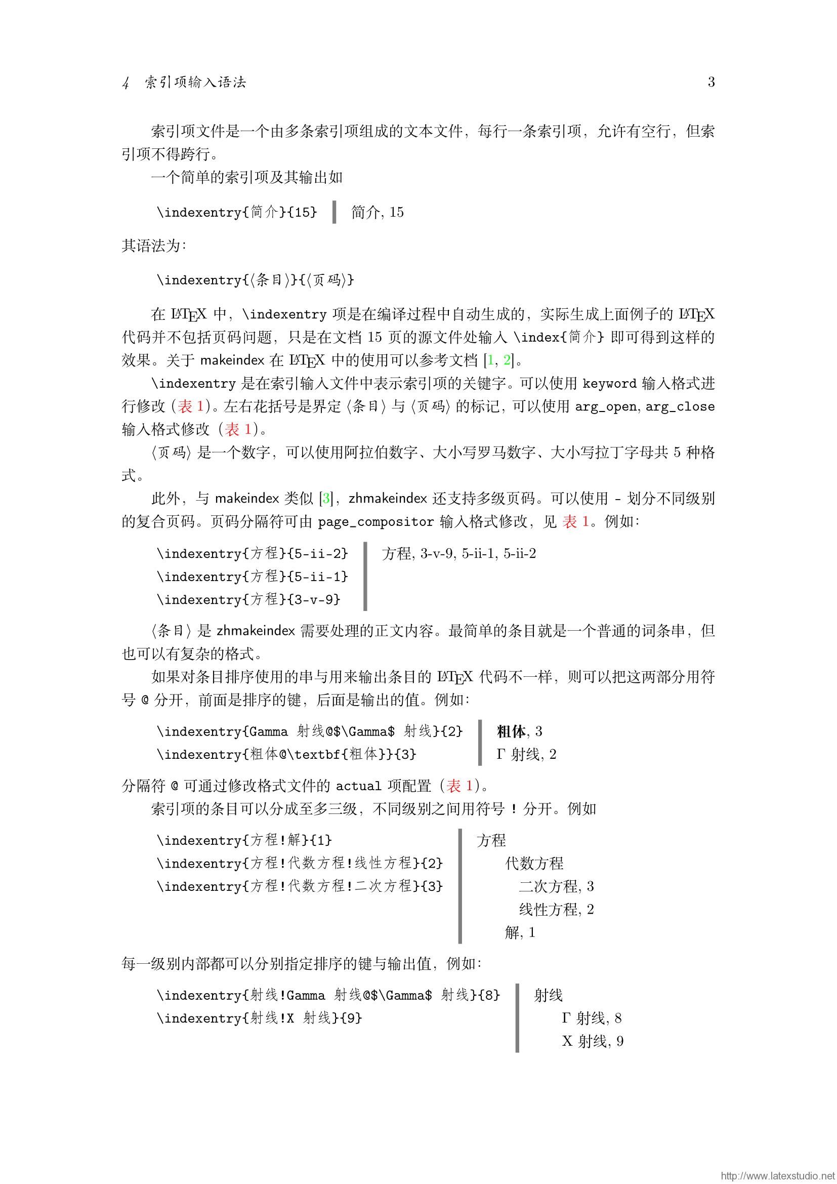 zhmakeindex-03