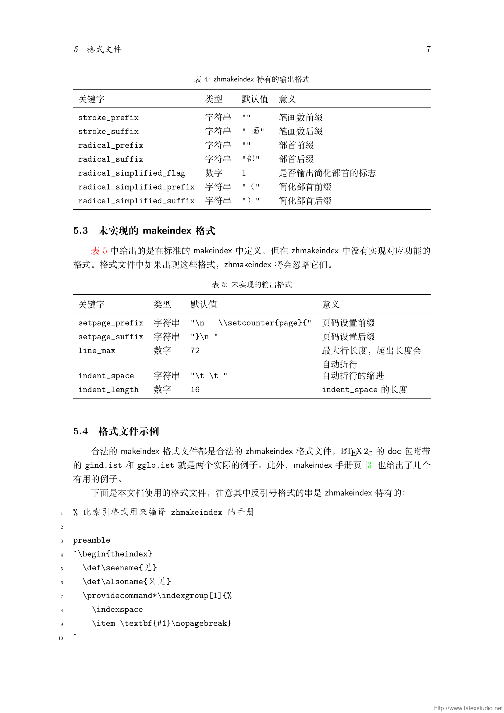 zhmakeindex-07