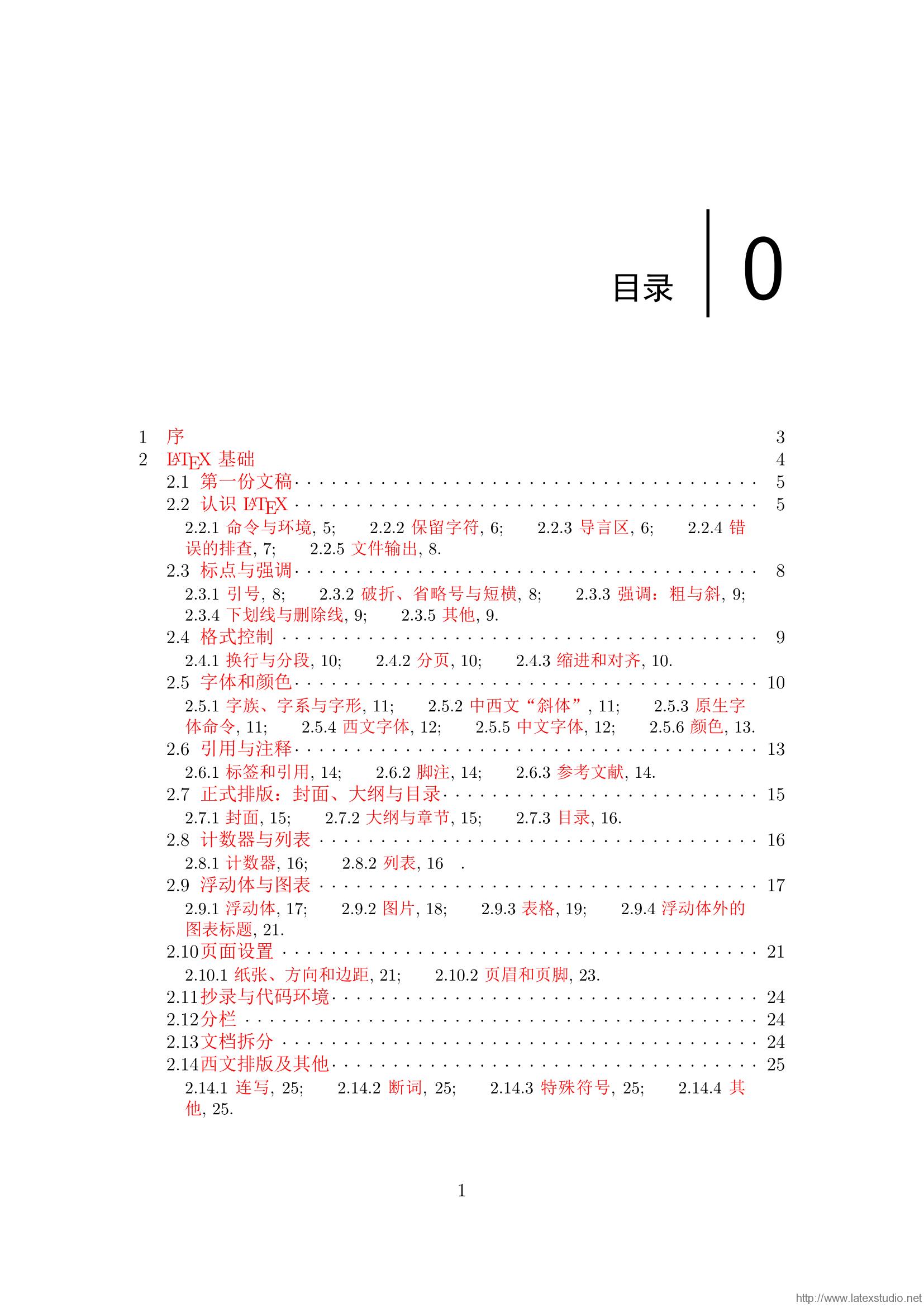 LaTeX-cn-02