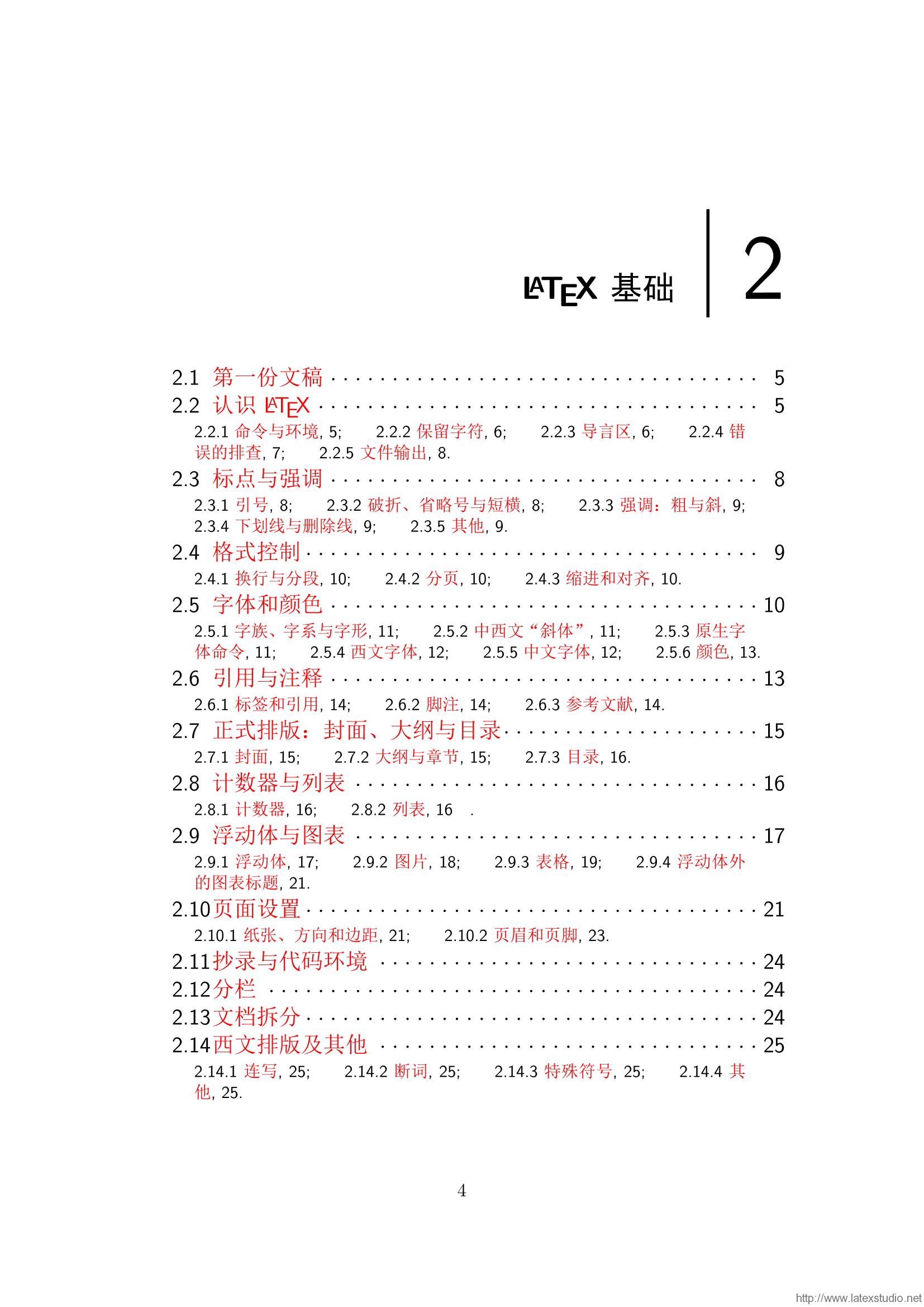 LaTeX-cn-05