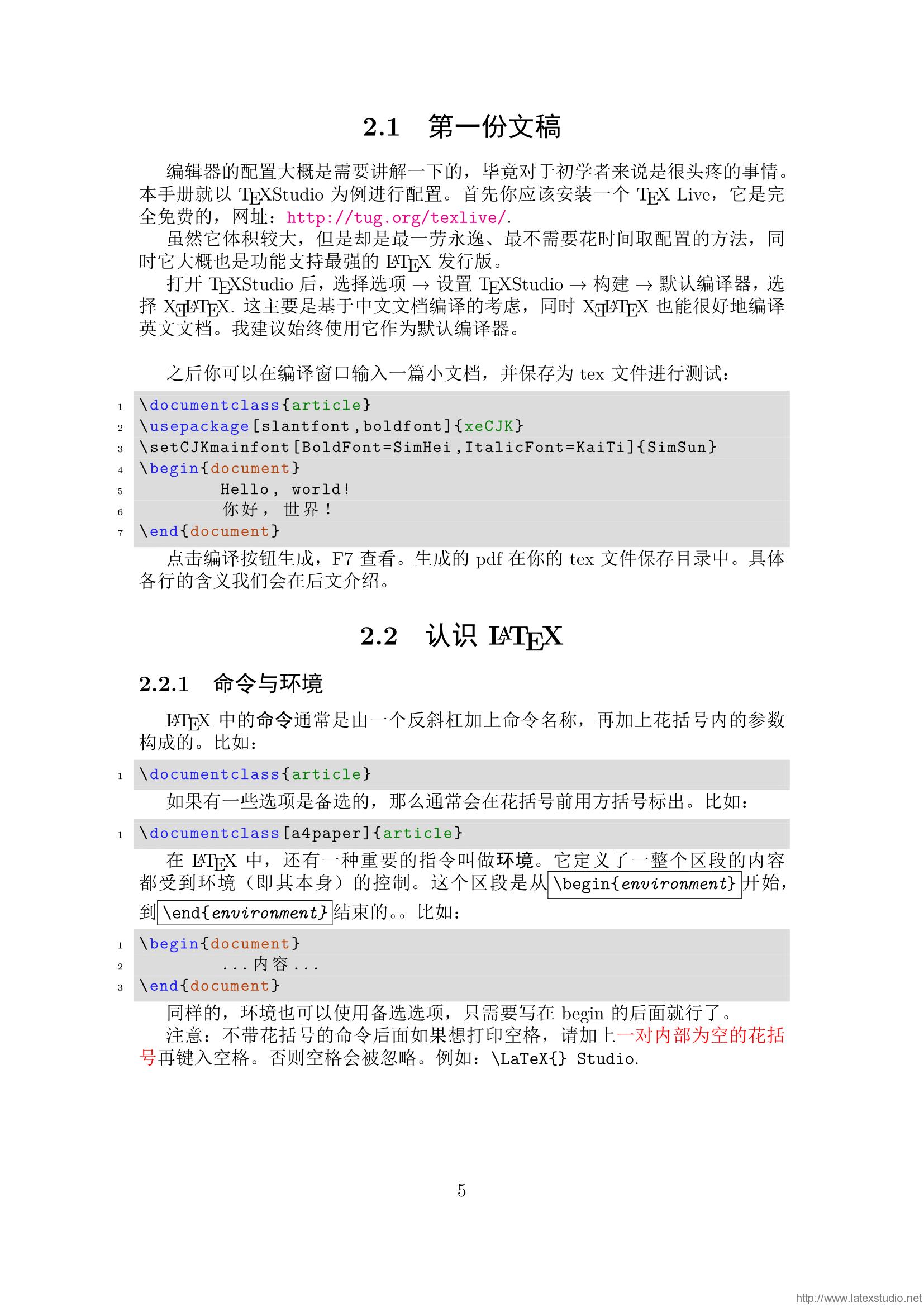 LaTeX-cn-06