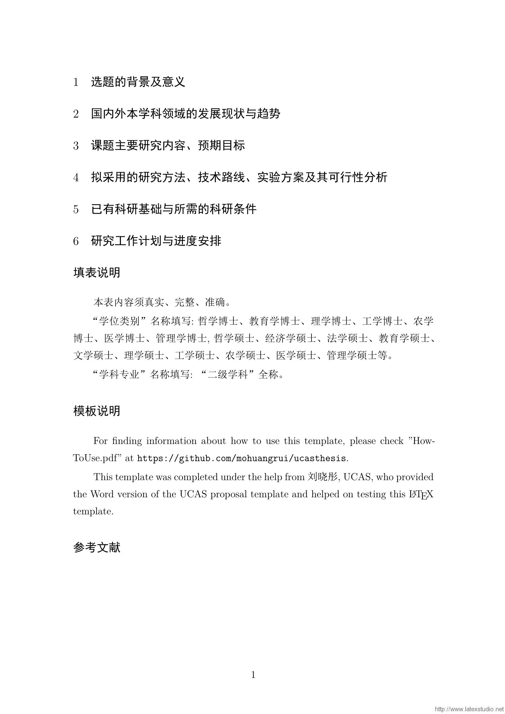 proposal_sample-3