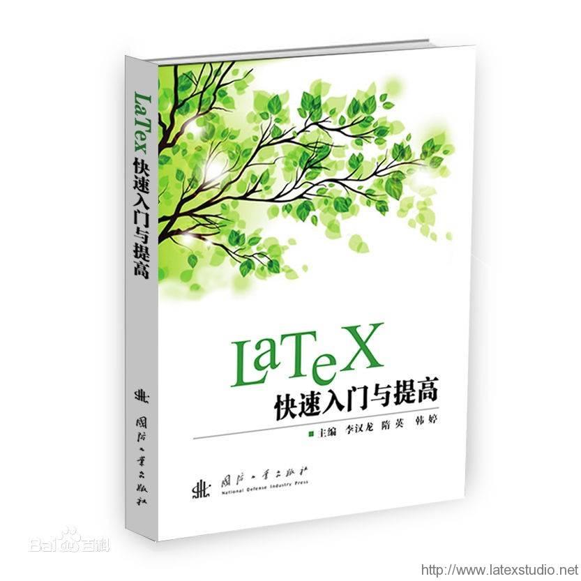 latex_intro