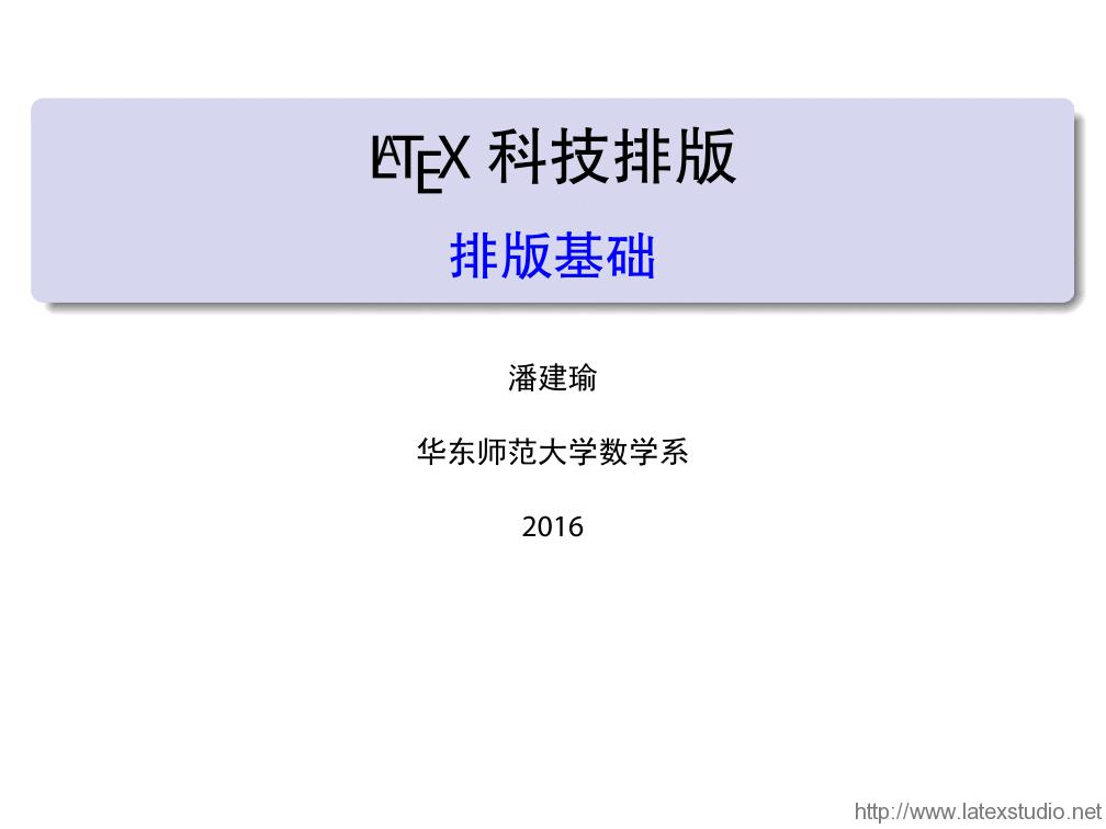 latex01_basic-01