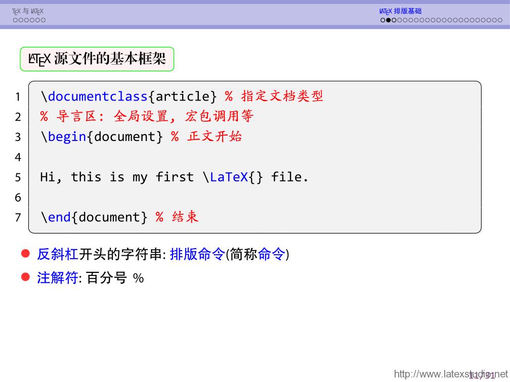latex01_basic-11